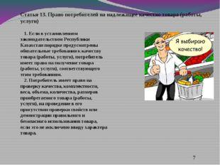1. Если в установленном законодательством Республики Казахстан порядке преду