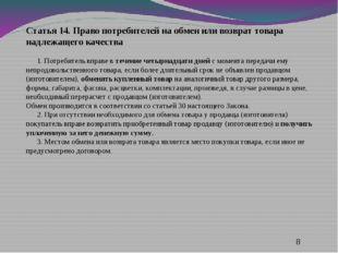 Статья 14. Право потребителей на обмен или возврат товара надлежащего качест
