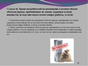 Статья 16. Право потребителей на возмещение в полном объеме убытков (вреда),