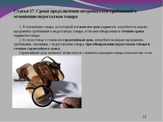 Статья 17. Сроки предъявления потребителем требований в отношении недостатко...