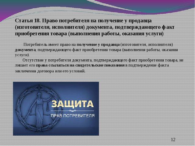 Статья 18. Право потребителя на получение у продавца (изготовителя, исполнит...