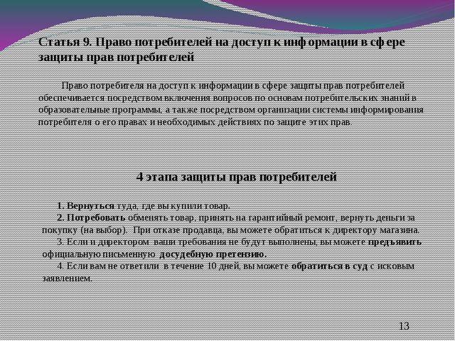 Статья 9. Право потребителей на доступ к информации в сфере защиты прав потр...
