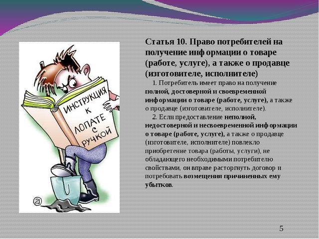Статья 10. Право потребителей на получение информации о товаре (работе, услу...