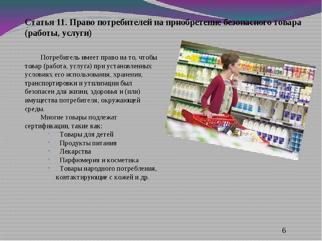 Потребитель имеет право на то, чтобы товар (работа, услуга) при установленны...