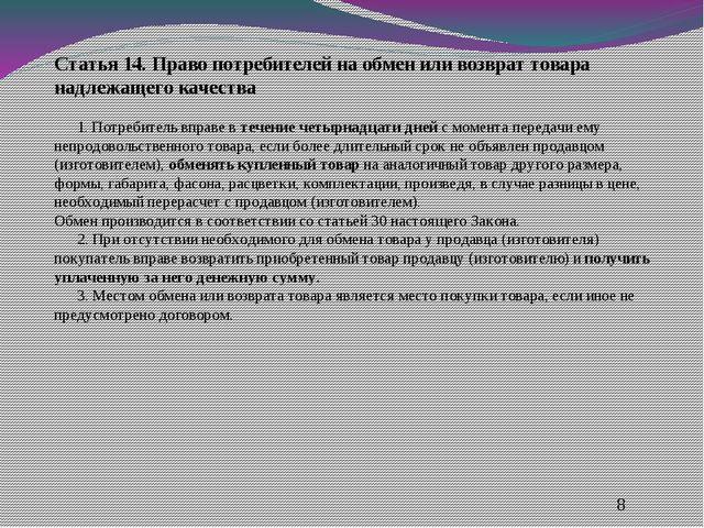 Статья 14. Право потребителей на обмен или возврат товара надлежащего качест...