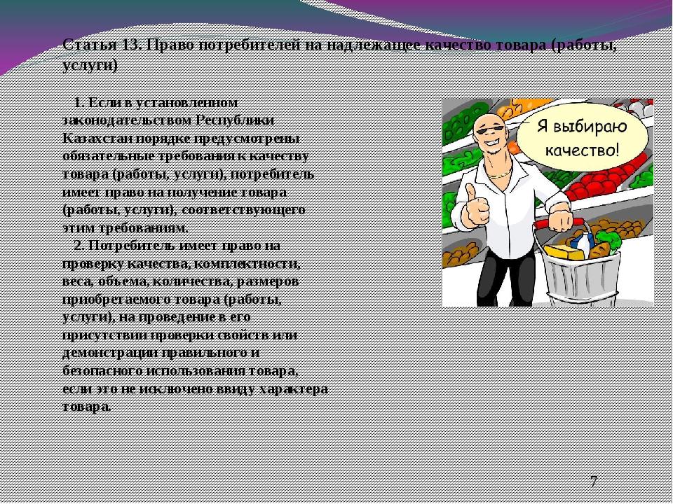 1. Если в установленном законодательством Республики Казахстан порядке преду...