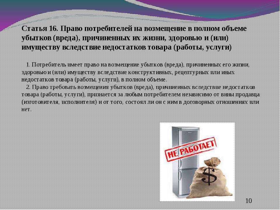 Статья 16. Право потребителей на возмещение в полном объеме убытков (вреда),...