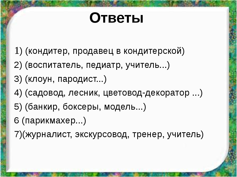 Ответы 1) (кондитер, продавец в кондитерской) 2) (воспитатель, педиатр, учите...