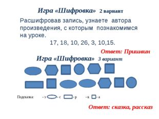 Игра «Шифровка» 2 вариант Игра «Шифровка» 3 вариант Расшифровав запись, узнае