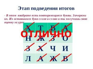 - В этом квадрате есть повторяющиеся буквы. Зачеркни их. Из оставшихся букв с