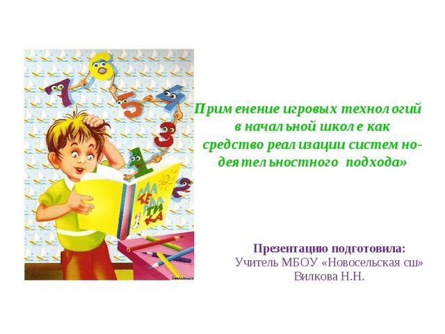 «Применение игровых технологий в начальной школе как средство реализациисист...