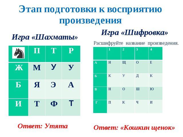 Этап подготовки к восприятию произведения Игра «Шахматы» Ответ: Утята Игра «Ш...