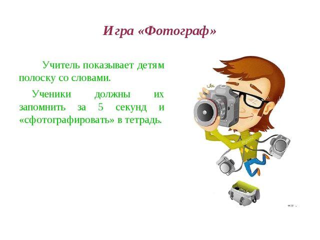 Игра «Фотограф» Учитель показывает детям полоску со словами. Ученики должны и...