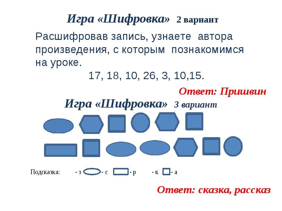 Игра «Шифровка» 2 вариант Игра «Шифровка» 3 вариант Расшифровав запись, узнае...