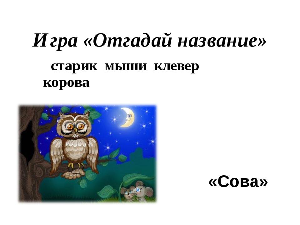 Игра «Отгадай название» старик мыши клевер корова «Сова»