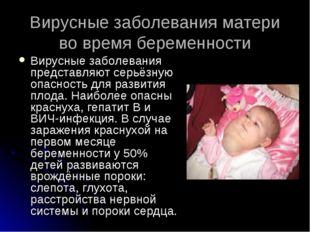 Вирусные заболевания матери во время беременности Вирусные заболевания предст