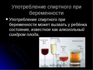 Употребление спиртного при беременности Употребление спиртного при беременнос