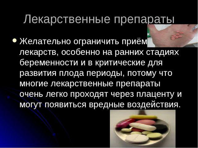 Лекарственные препараты Желательно ограничить приём лекарств, особенно на ран...