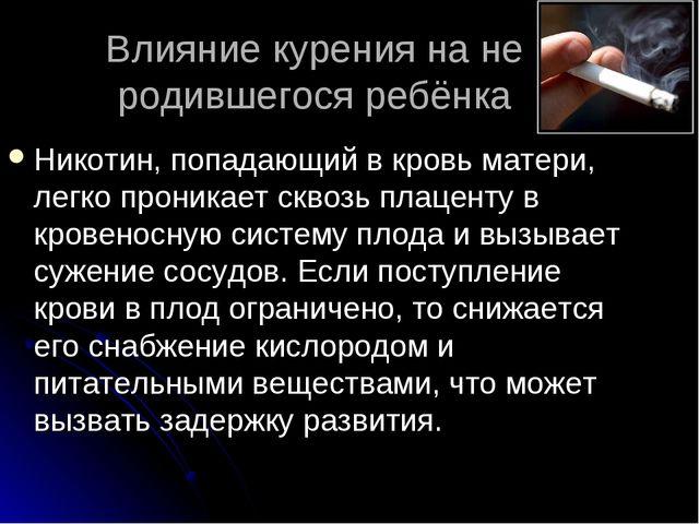 Влияние курения на не родившегося ребёнка Никотин, попадающий в кровь матери,...