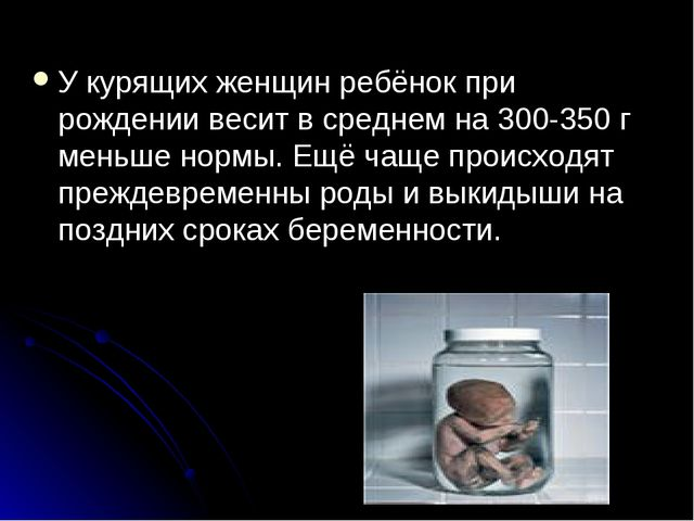 У курящих женщин ребёнок при рождении весит в среднем на 300-350 г меньше нор...