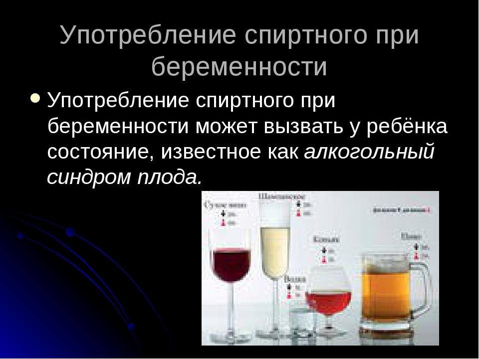 Употребление спиртного при беременности Употребление спиртного при беременнос...