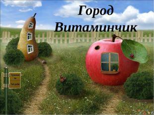 Город Витаминчик