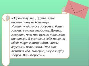 «Здравствуйте , друзья! Свое письмо пишу из больницы. У меня ухудшилось здор