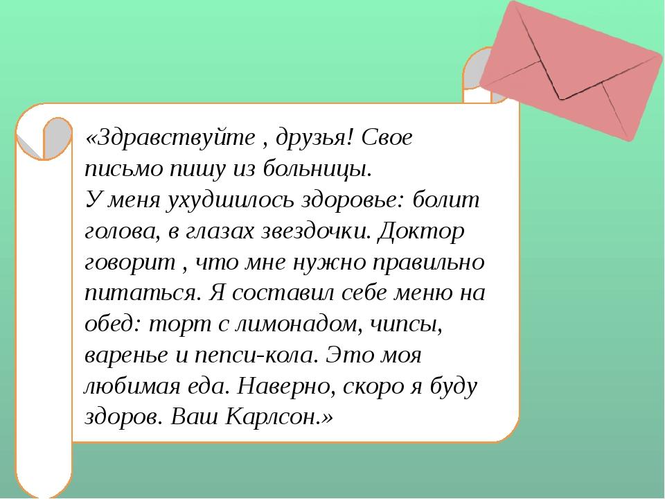 «Здравствуйте , друзья! Свое письмо пишу из больницы. У меня ухудшилось здор...