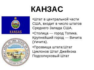 КАНЗАС Штат в центральной части США, входит в число штатов Среднего Запада СШ