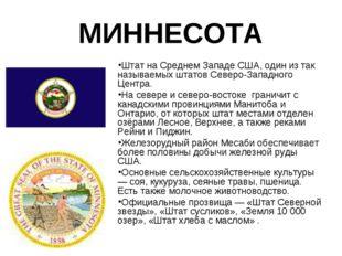 МИННЕСОТА Штат на Среднем Западе США, один из так называемых штатов Северо-За
