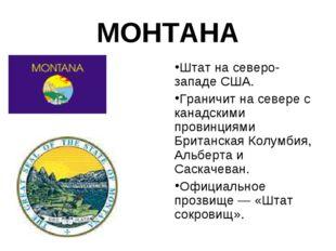 МОНТАНА Штат на северо-западе США. Граничит на севере с канадскими провинциям