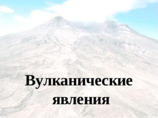 Вулканические явления