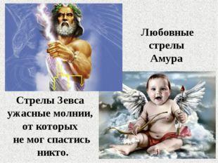 Стрелы Зевса ужасные молнии, от которых не мог спастись никто. Любовные стрел