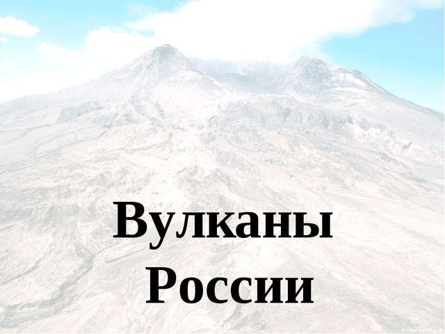 Вулканы России