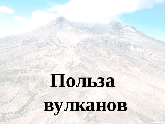 Польза вулканов