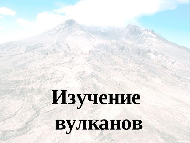 Изучение вулканов