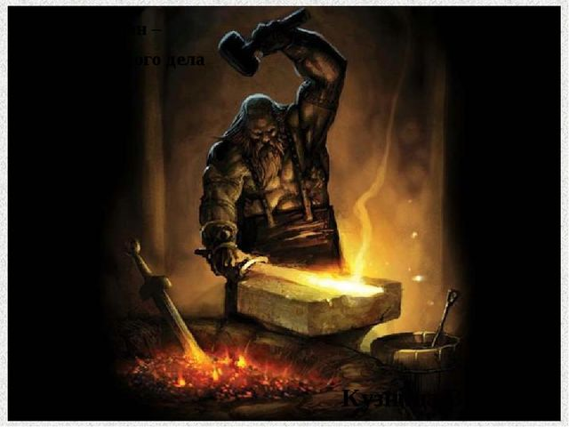 Вулкан – бог кузнечного дела Кузница Вулкана