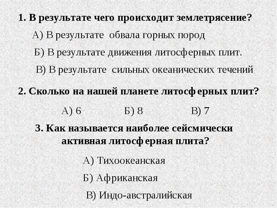 1. В результате чего происходит землетрясение? Б) В результате движения литос...