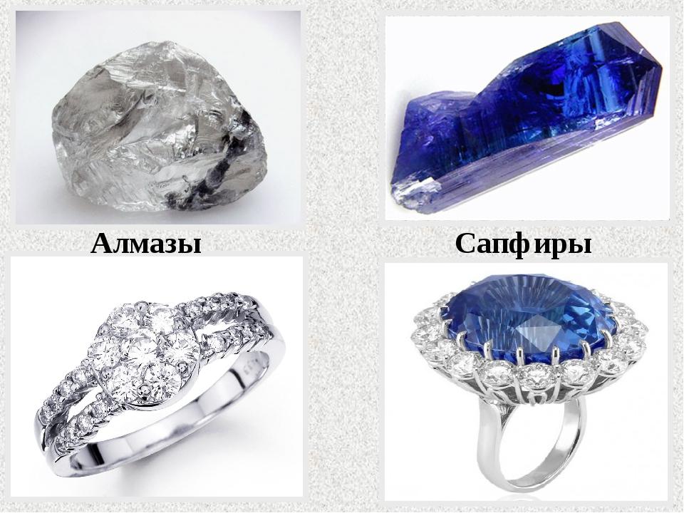 Алмазы Сапфиры