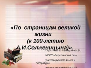 «По страницам великой жизни (к 100-летию А.И.Солженицына)». Подготовила: Нели