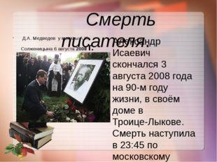 Смерть писателя. Александр Исаевич скончался 3 августа 2008 года на 90-м год