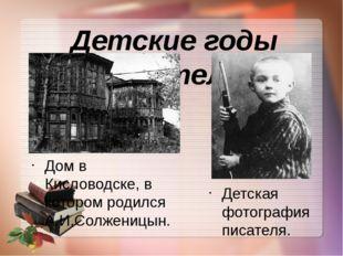 Детские годы писателя. Дом в Кисловодске, в котором родился А.И.Солженицын. Д