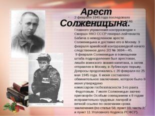 Арест Солженицына. 2 февраля 1945 года последовало телеграфное распоряжение №