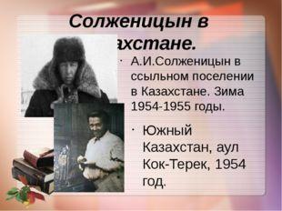 Солженицын в Казахстане. А.И.Солженицын в ссыльном поселении в Казахстане. Зи