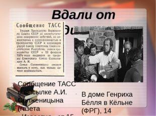 Вдали от Родины. Сообщение ТАСС о высылке А.И. Солженицына (газета «Известия