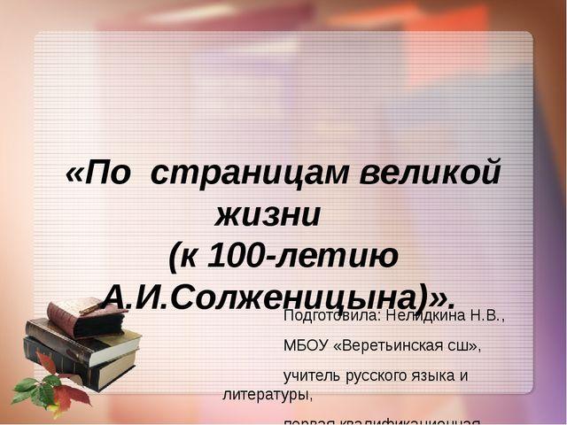 «По страницам великой жизни (к 100-летию А.И.Солженицына)». Подготовила: Нели...