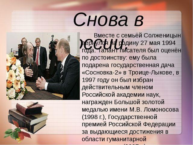 Снова в России. Вместе с семьёй Солженицын вернулся на родину 27 мая 1994 го...
