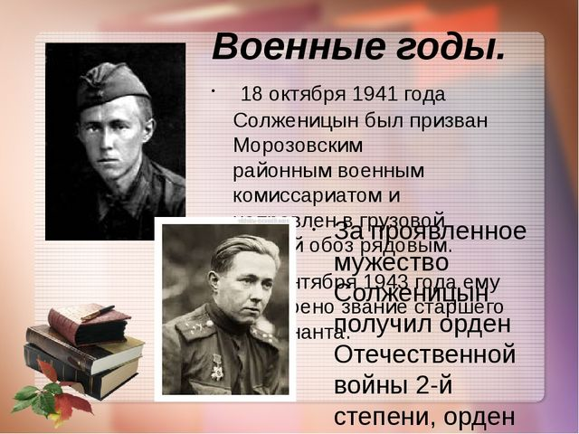 Военные годы. 18 октября 1941 года Солженицын был призван Морозовским районн...