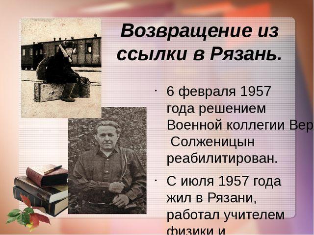 Возвращение из ссылки в Рязань. 6 февраля 1957 года решениемВоенной коллегии...