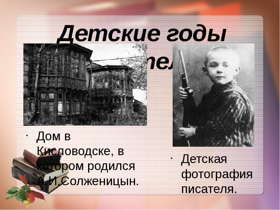 Детские годы писателя. Дом в Кисловодске, в котором родился А.И.Солженицын. Д...